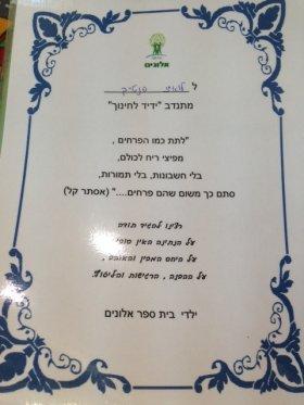 """תעודת הוקרה על נתינה בארוע בית ספרי בביה""""ס אלונים"""