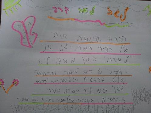 מכתב תודה מאחת התלמידות